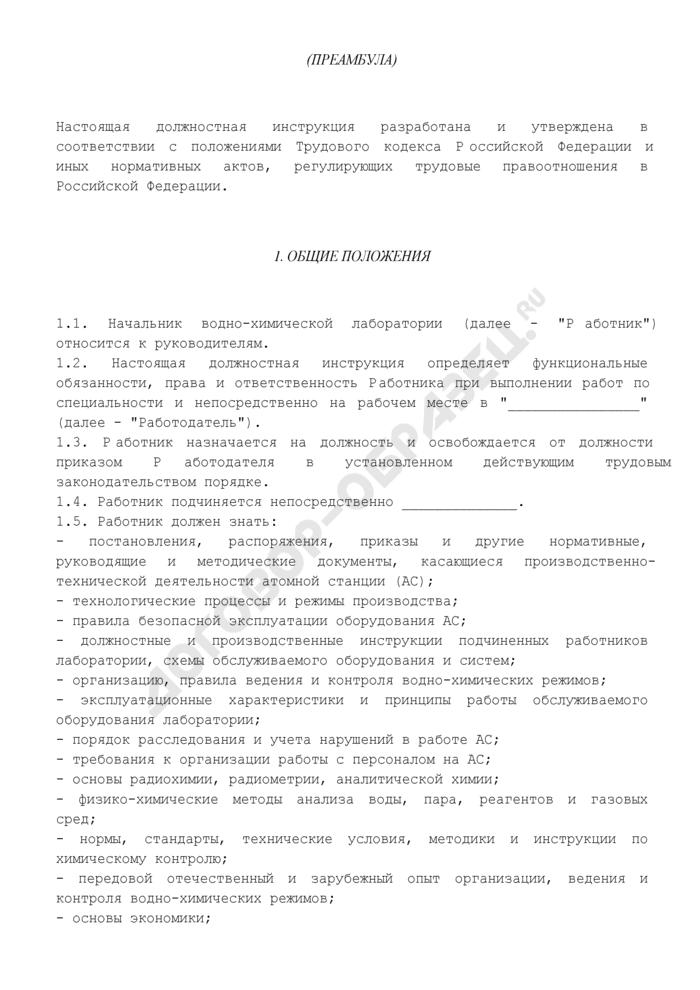 Должностная инструкция начальника водно-химической лаборатории. Страница 2