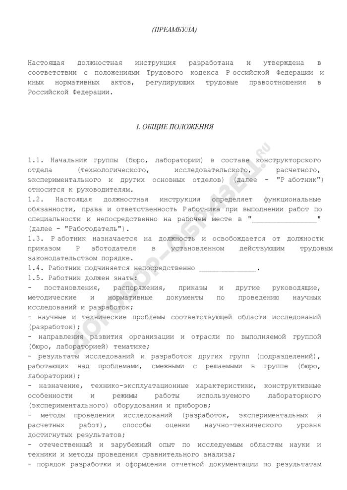 Должностная инструкция начальника группы (бюро, лаборатории) в составе конструкторского отдела (технологического, исследовательского, расчетного, экспериментального и других основных отделов). Страница 2