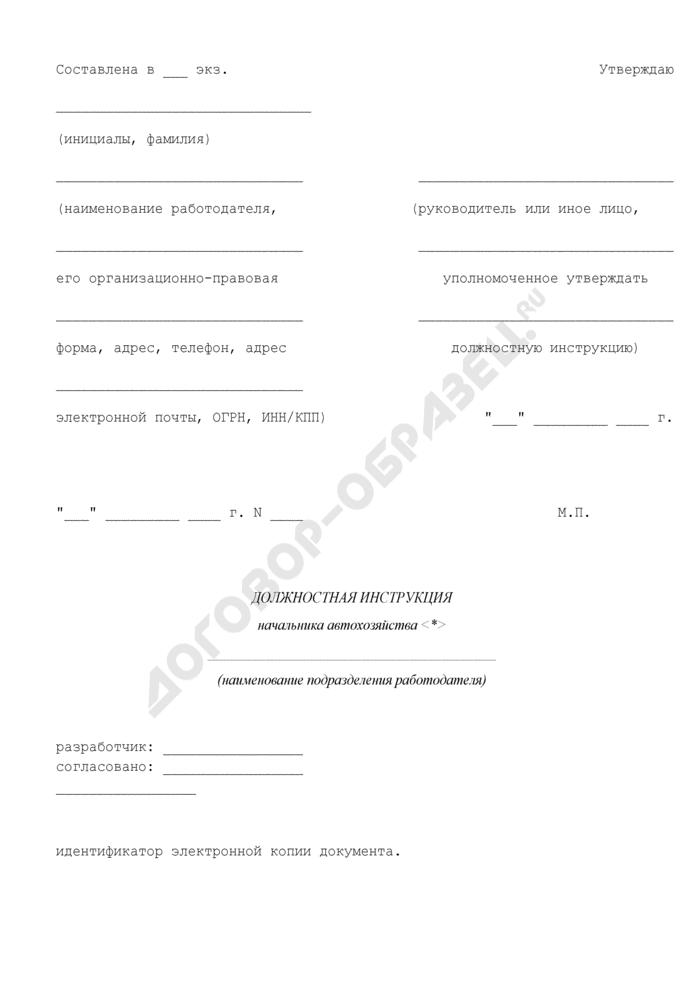 Должностная инструкция начальника автохозяйства. Страница 1