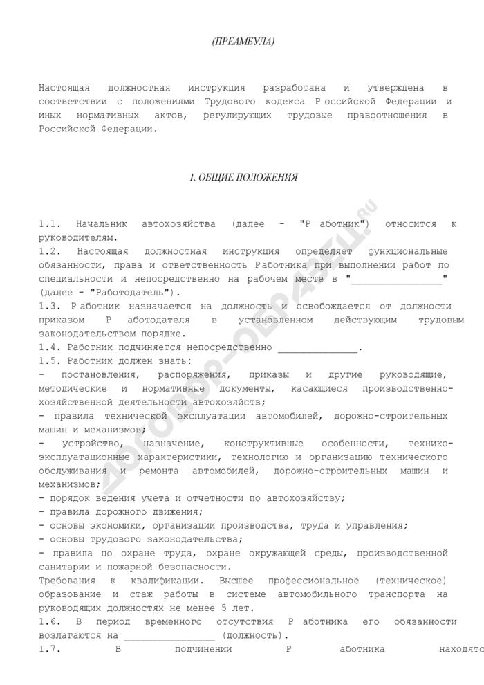 Должностная инструкция начальника автохозяйства. Страница 2