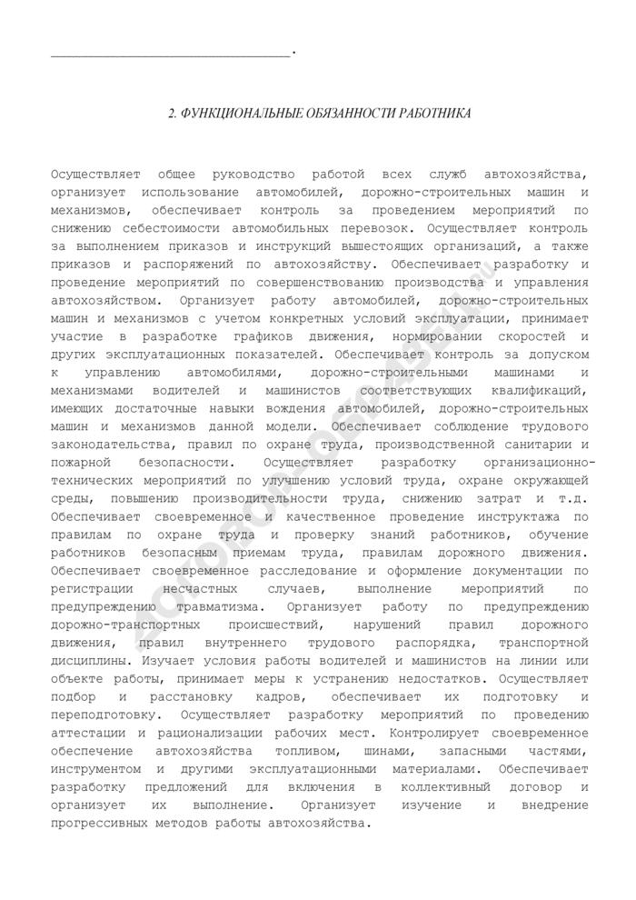 Должностная инструкция начальника автохозяйства. Страница 3