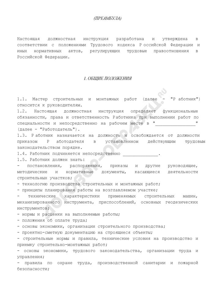 Должностная инструкция мастера строительных и монтажных работ. Страница 2