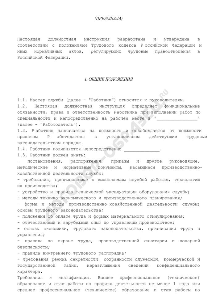 Должностная инструкция мастера службы. Страница 2
