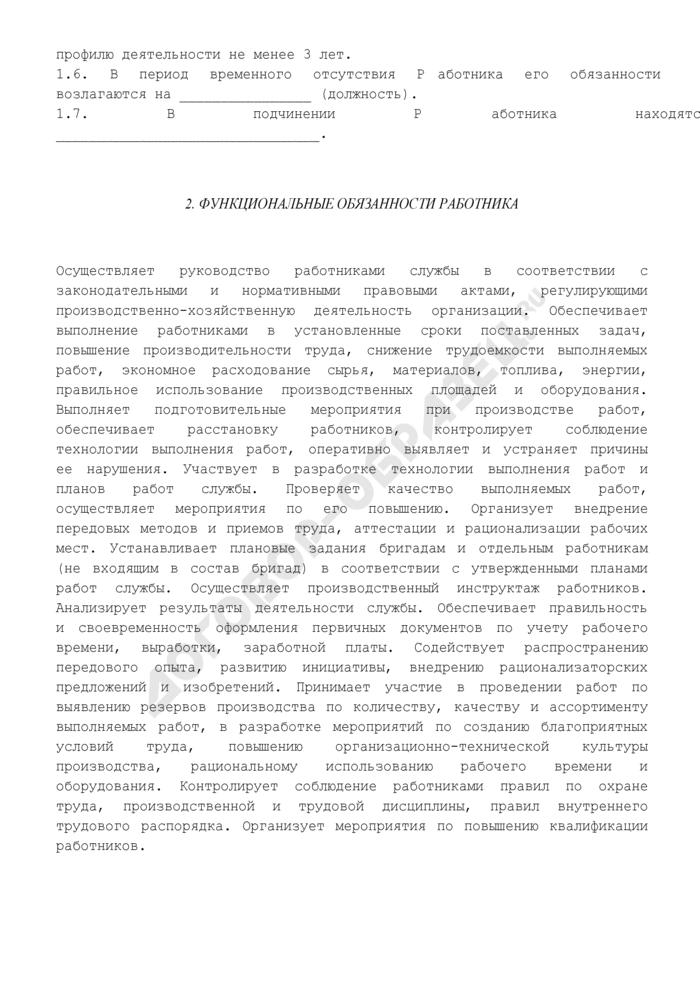 Должностная инструкция мастера службы. Страница 3