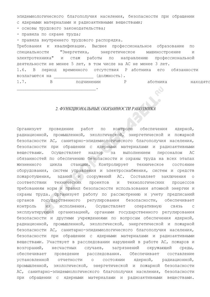 Должностная инструкция главного инспектора. Страница 3