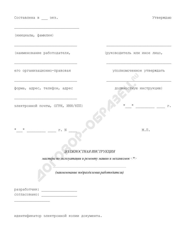 Должностная инструкция мастера по эксплуатации и ремонту машин и механизмов. Страница 1