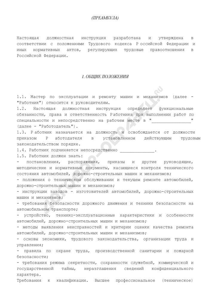 Должностная инструкция мастера по эксплуатации и ремонту машин и механизмов. Страница 2
