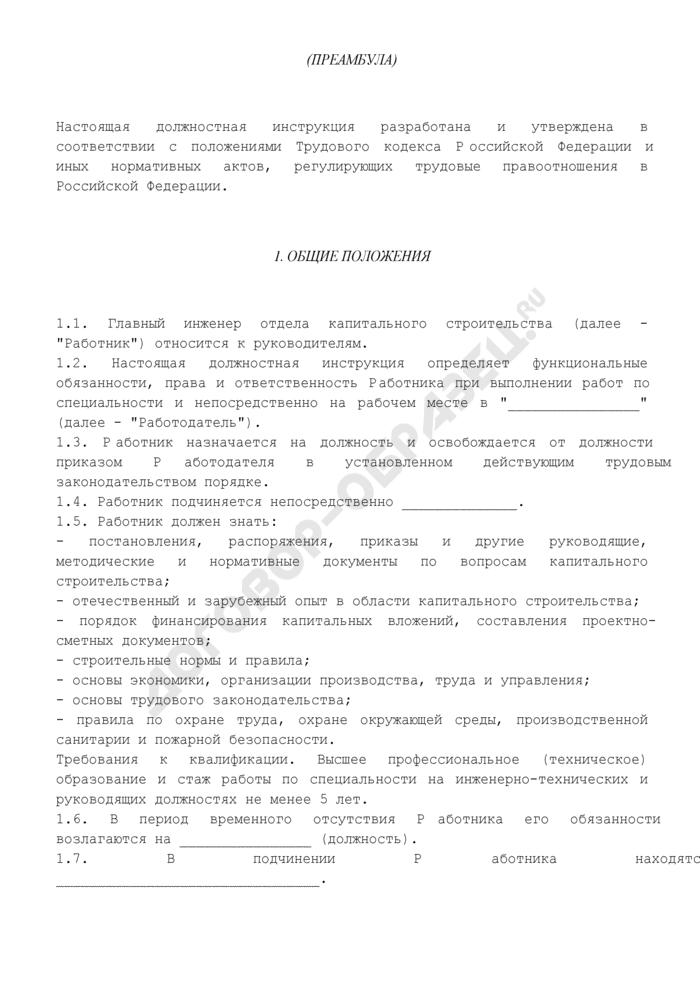 инженер отдела капитального строительства должностная инструкция