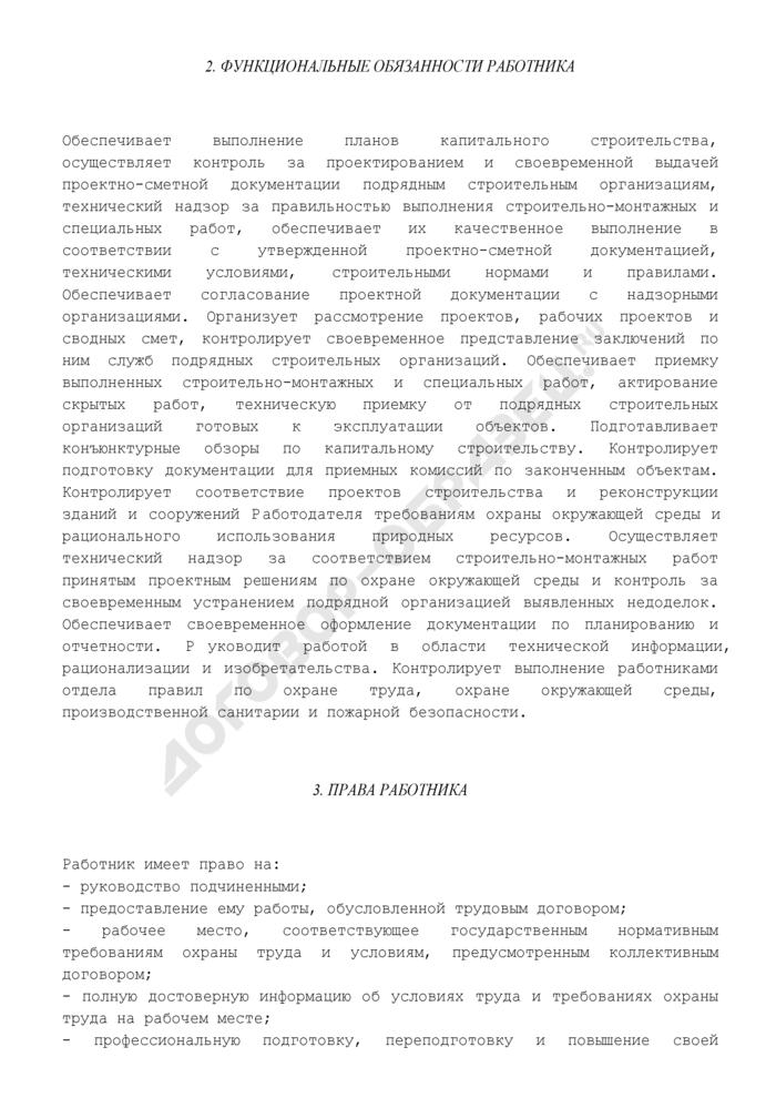 Должностная инструкция главного инженера отдела капитального строительства. Страница 3