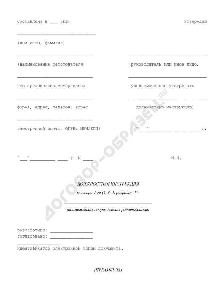 Должностная инструкция клеевара 1-го (2, 3, 4) разряда. Страница 1