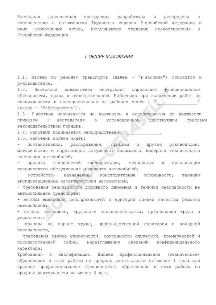 Должностная инструкция мастера по ремонту транспорта. Страница 2