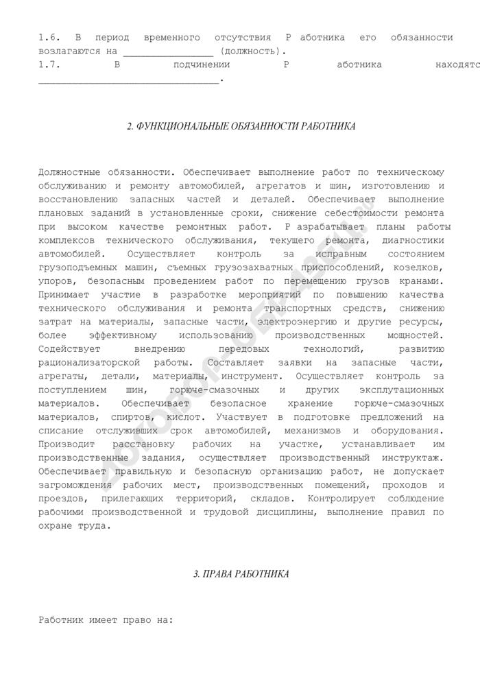 Должностная инструкция мастера по ремонту транспорта. Страница 3
