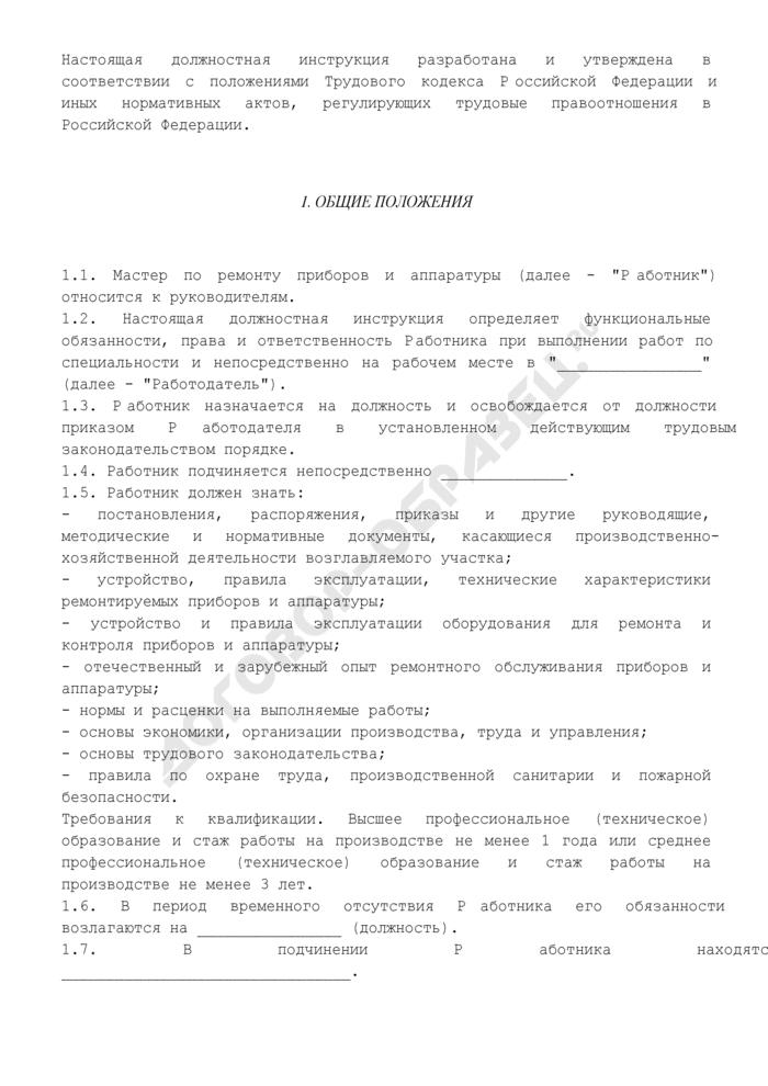 Должностная инструкция мастера по ремонту приборов и аппаратуры. Страница 2