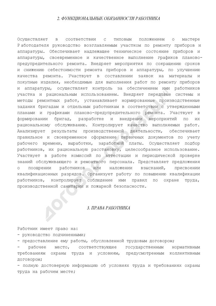 Должностная инструкция мастера по ремонту приборов и аппаратуры. Страница 3