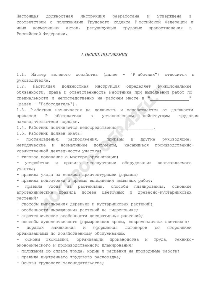 Должностная инструкция мастера зеленого хозяйства. Страница 2