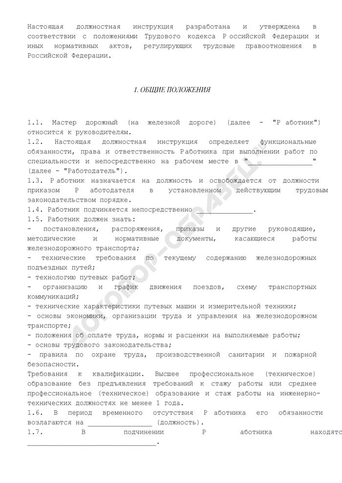 Должностная инструкция мастера дорожного (на железной дороге). Страница 2