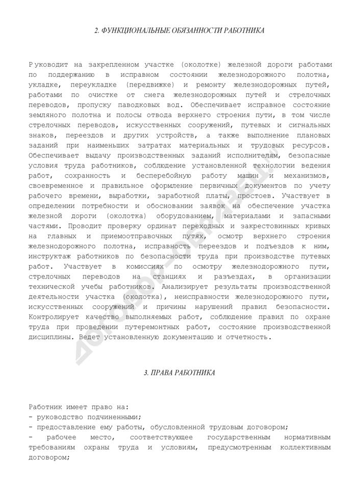 Должностная инструкция мастера дорожного (на железной дороге). Страница 3