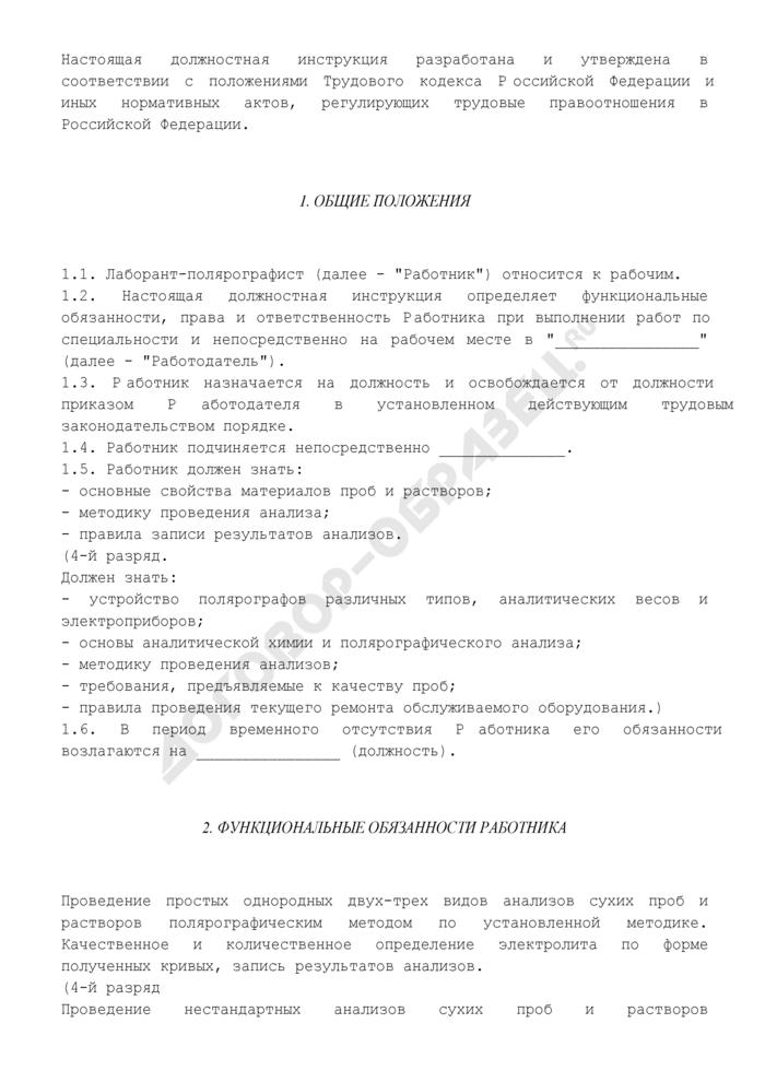 Должностная инструкция лаборанта-полярографиста 3-го (4) разряда. Страница 2