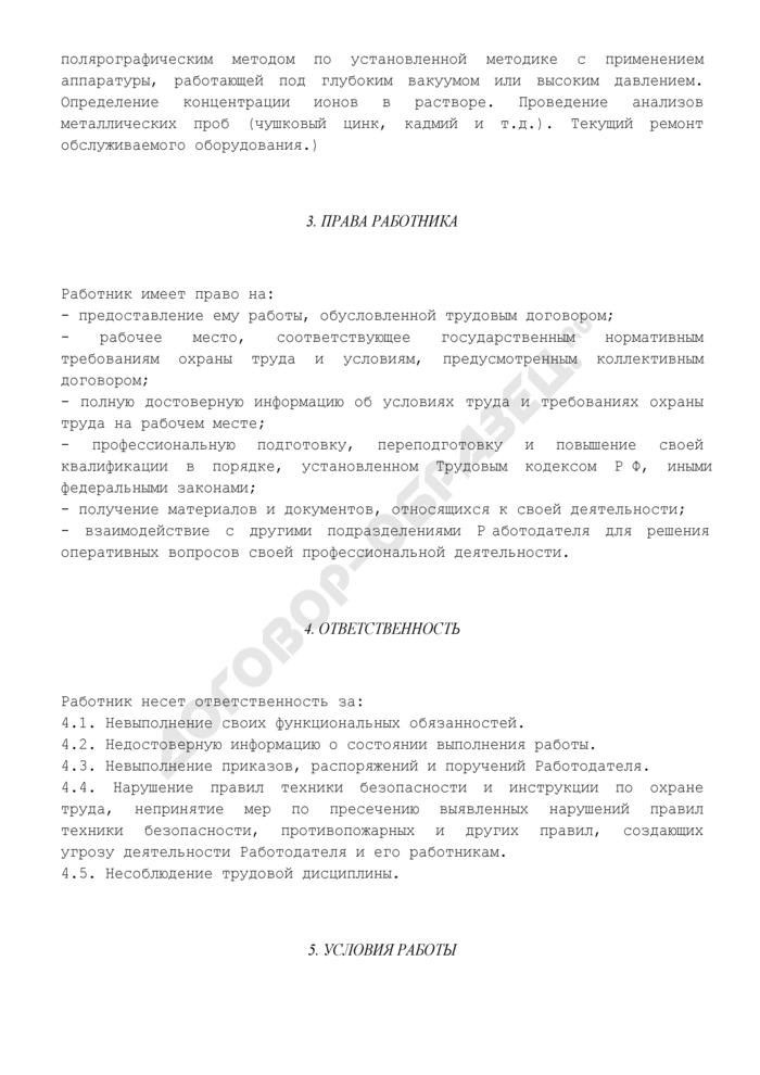 Должностная инструкция лаборанта-полярографиста 3-го (4) разряда. Страница 3