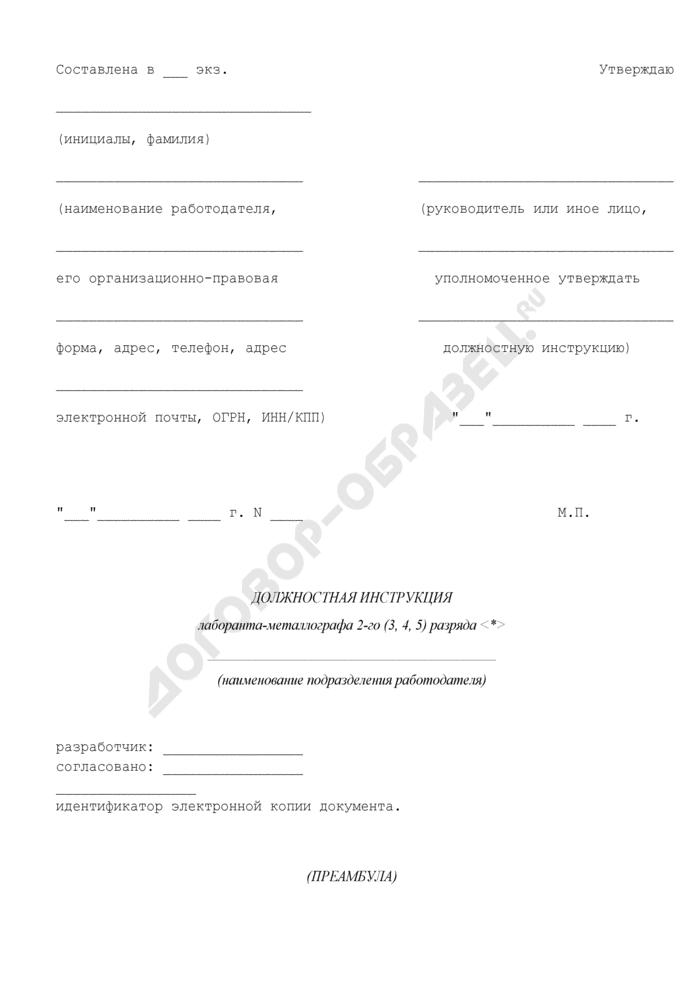 Должностная инструкция лаборанта-металлографа 2-го (3, 4, 5) разряда. Страница 1