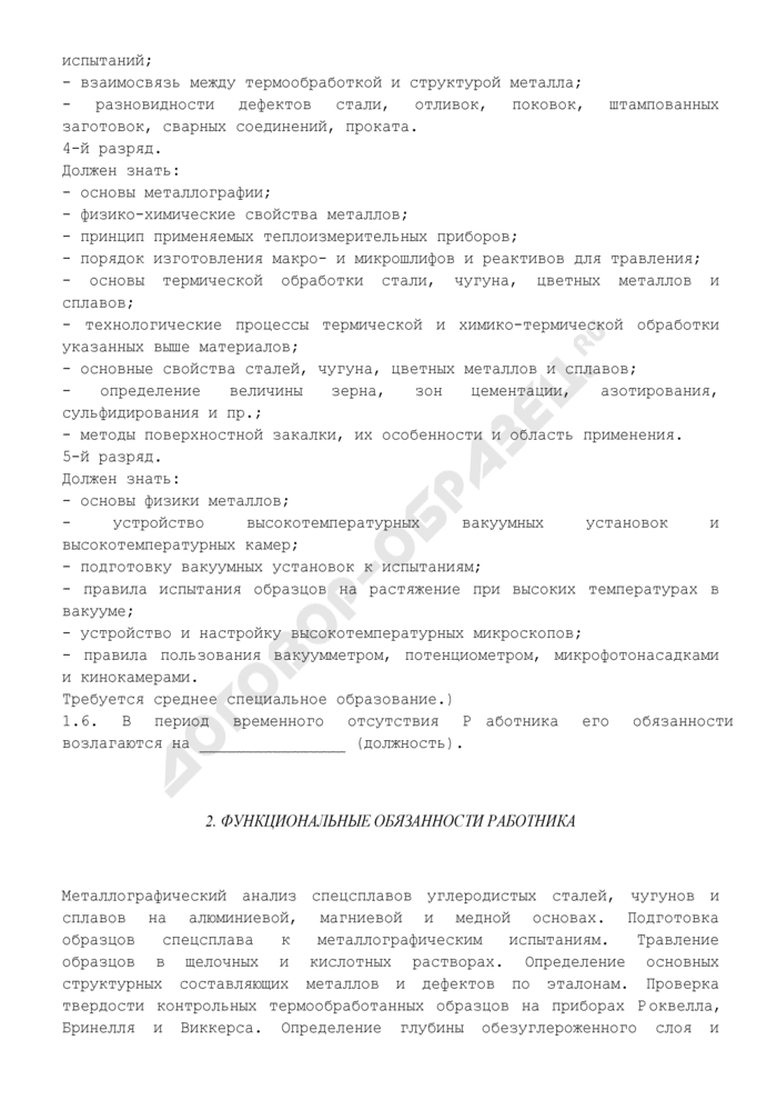 Должностная инструкция лаборанта-металлографа 2-го (3, 4, 5) разряда. Страница 3