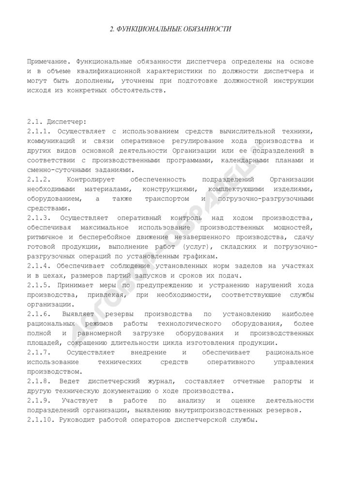 Должностная инструкция диспетчера. Страница 2