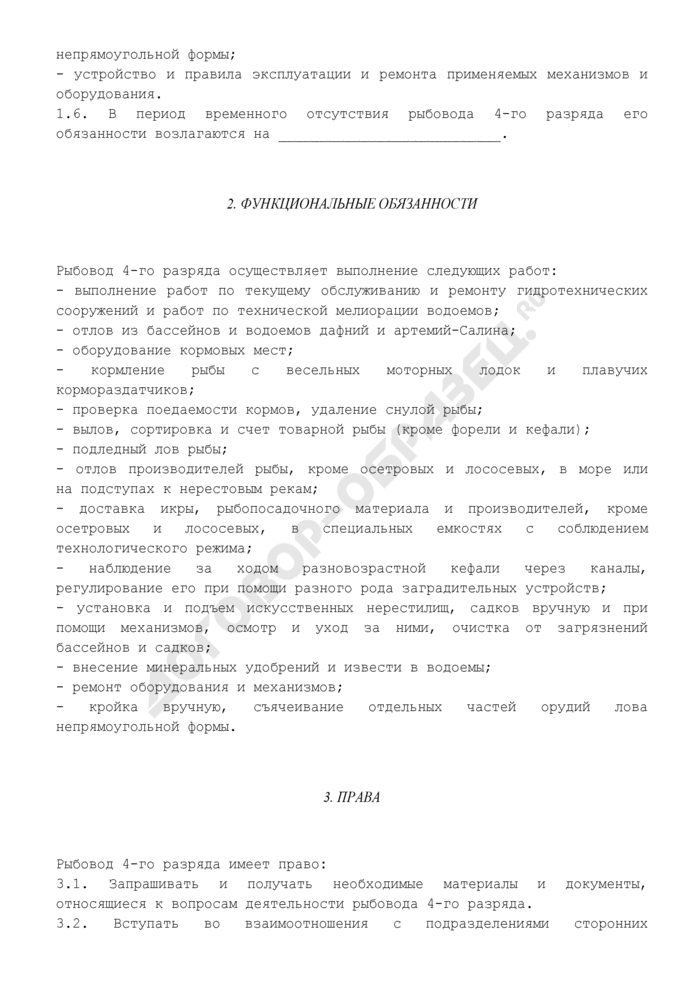 Должностная инструкция рыбовода 4-го разряда (для организаций, осуществляющих добычу и переработку рыбы и морепродуктов). Страница 2