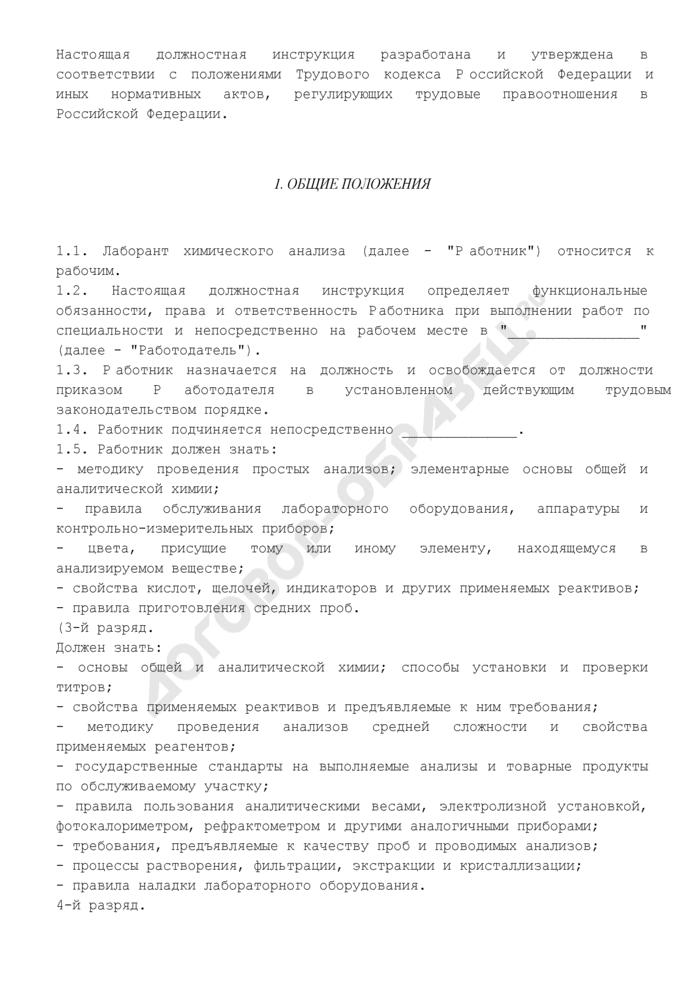 Должностная инструкция лаборанта химического анализа 2-го (3, 4, 5, 6, 7) разряда. Страница 2