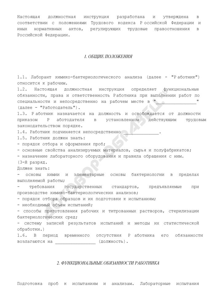 Должностная инструкция лаборанта химико-бактериологического анализа 2-го (3) разряда. Страница 2