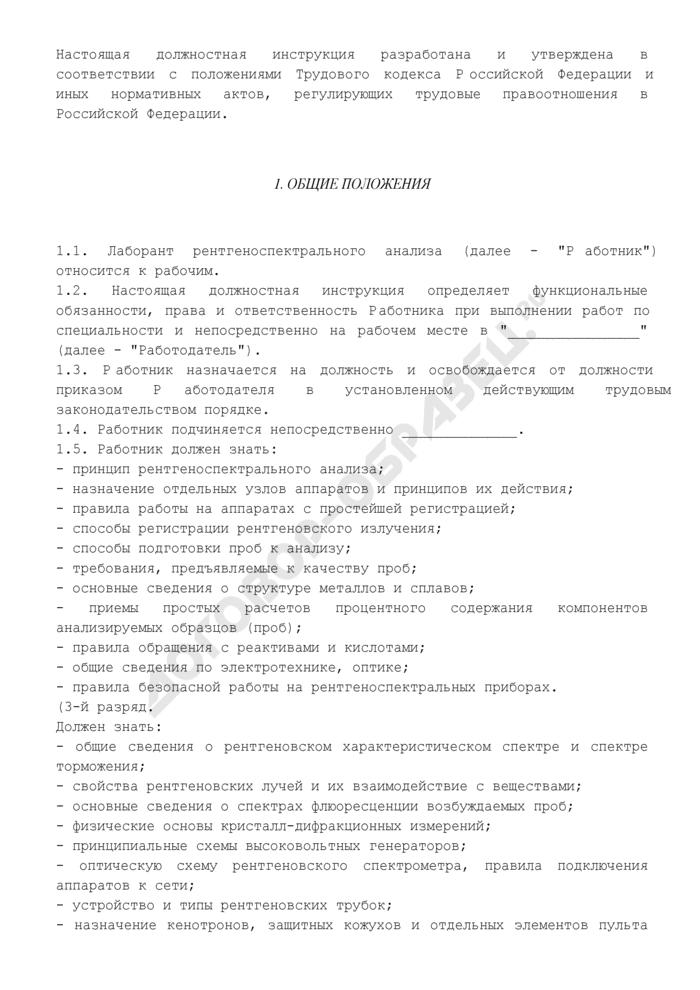 Должностная инструкция лаборанта рентгеноспектрального анализа 2-го (3, 4, 5, 6) разряда. Страница 2