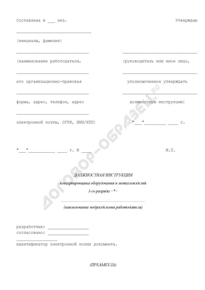 Должностная инструкция консервировщика оборудования и металлоизделий 1-го разряда. Страница 1