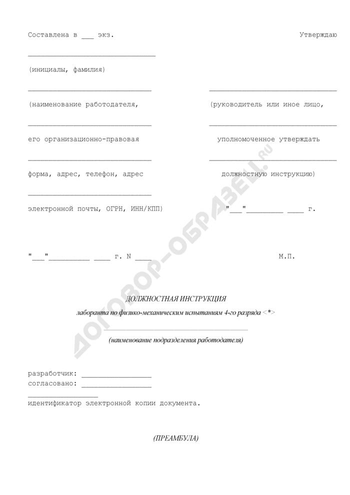 Должностная инструкция лаборанта по физико-механическим испытаниям 4-го разряда. Страница 1