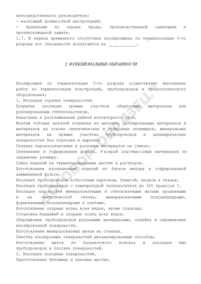Должностная инструкция изолировщика по термоизоляции 3-го разряда (для организаций, выполняющих строительные, монтажные и ремонтно-строительные работы). Страница 2