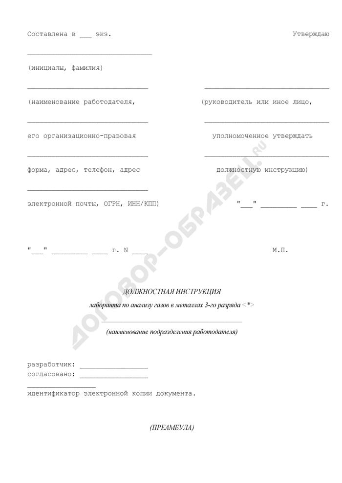 Должностная инструкция лаборанта по анализу газов в металлах 3-го разряда. Страница 1