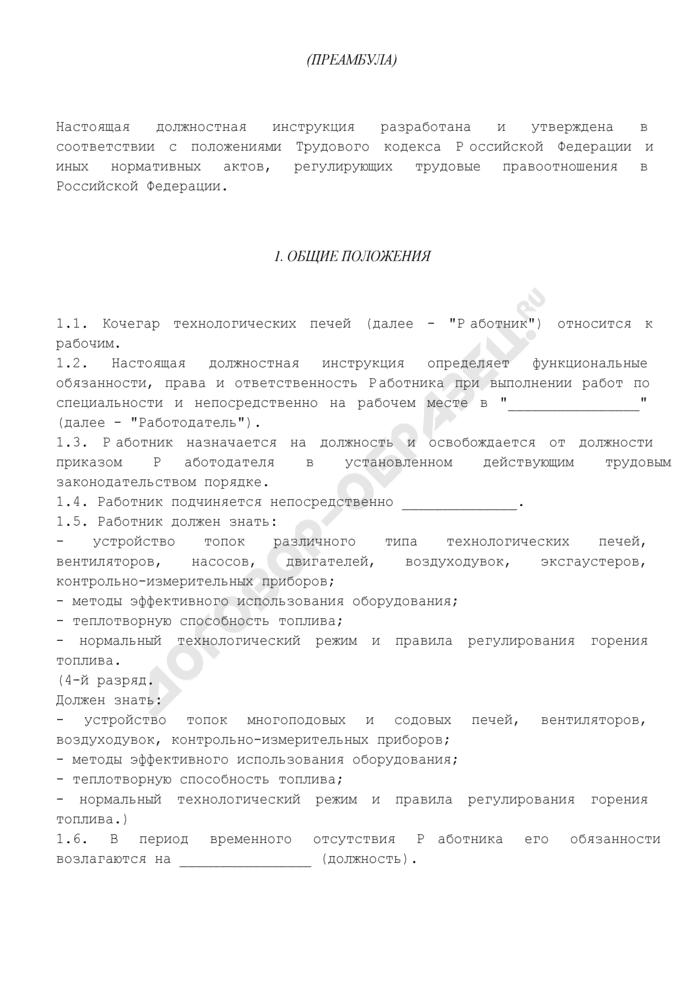 Должностная инструкция кочегара технологических печей 3-го (4) разряда. Страница 2