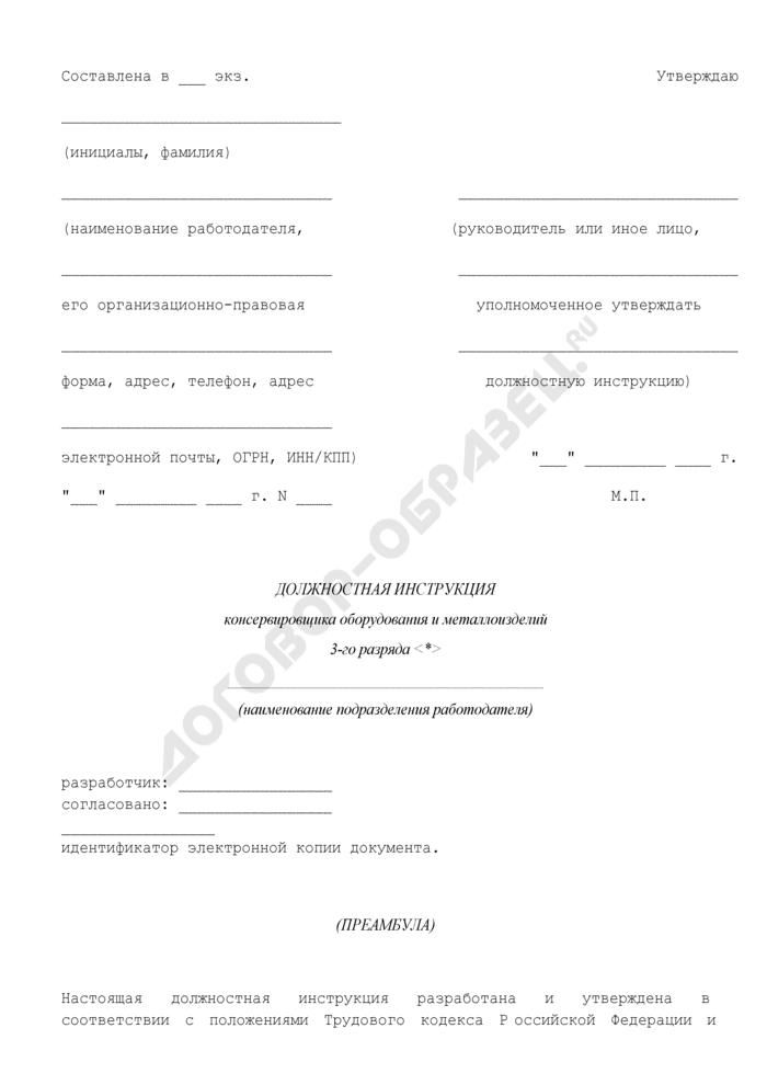 Должностная инструкция консервировщика оборудования и металлоизделий 3-го разряда. Страница 1