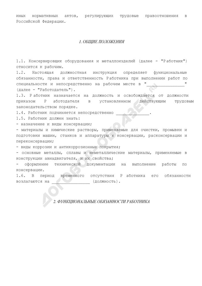 Должностная инструкция консервировщика оборудования и металлоизделий 3-го разряда. Страница 2