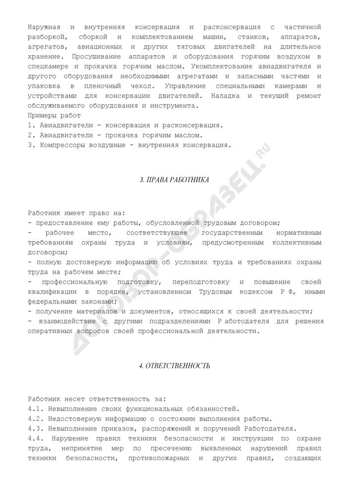 Должностная инструкция консервировщика оборудования и металлоизделий 3-го разряда. Страница 3