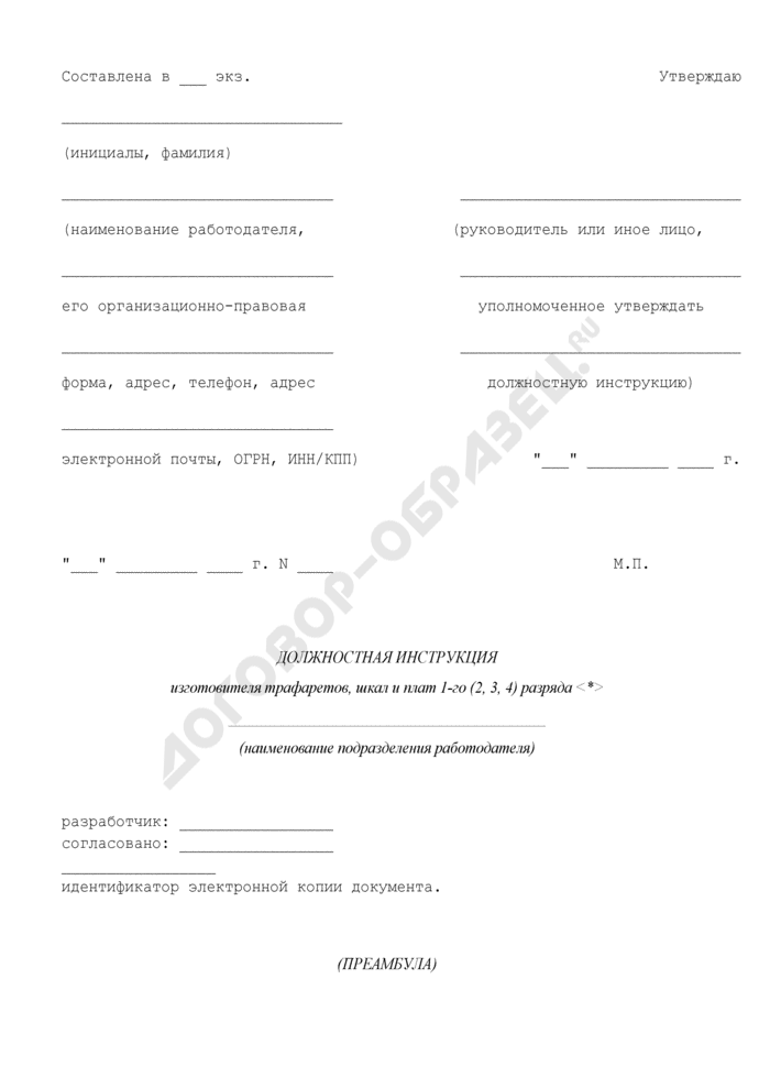 Должностная инструкция изготовителя трафаретов, шкал и плат 1-го (2, 3, 4) разряда. Страница 1
