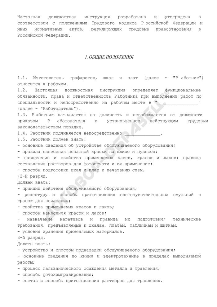 Должностная инструкция изготовителя трафаретов, шкал и плат 1-го (2, 3, 4) разряда. Страница 2