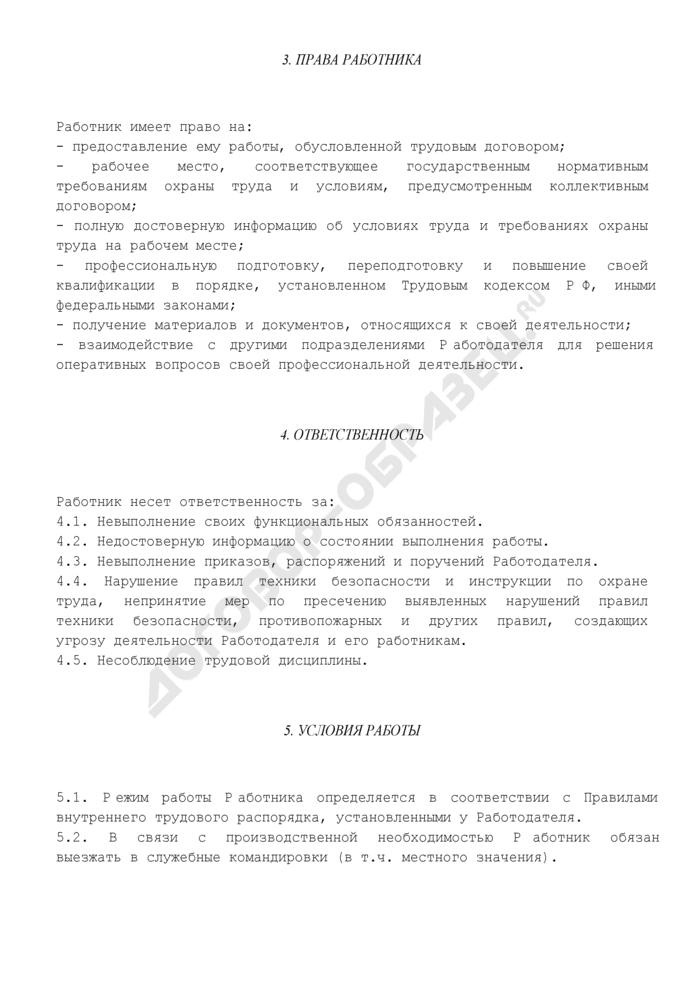 Должностная инструкция зарядчика огнетушителей 2-го разряда. Страница 3