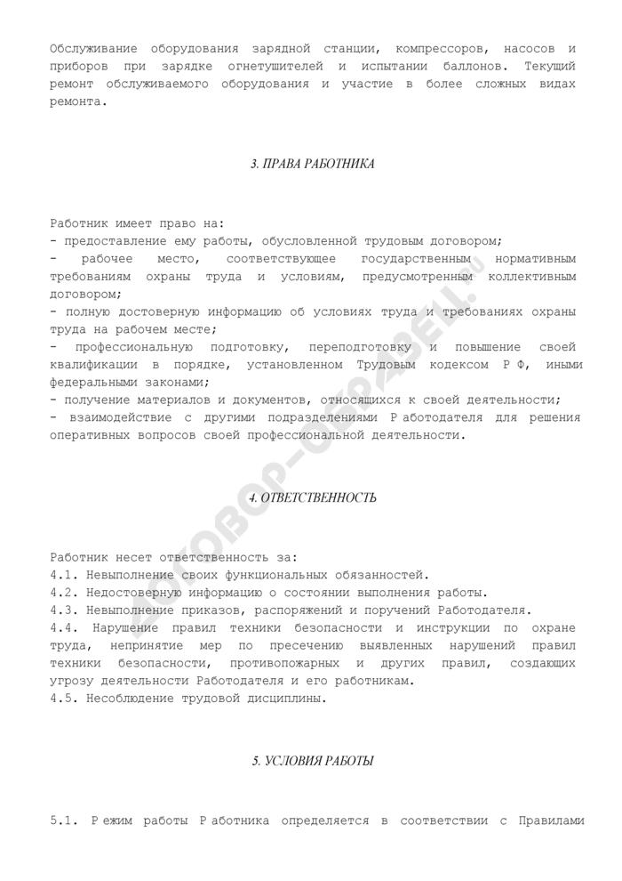 Должностная инструкция зарядчика огнетушителей 3-го разряда. Страница 3