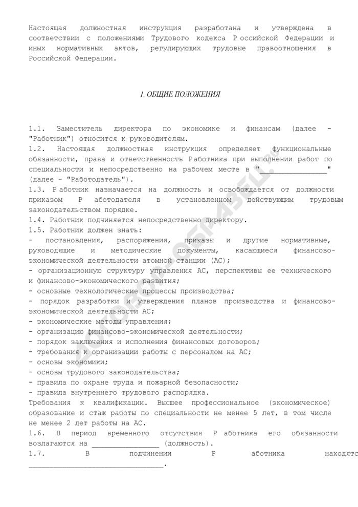 Должностная Инструкция Для Коммерческого Директора