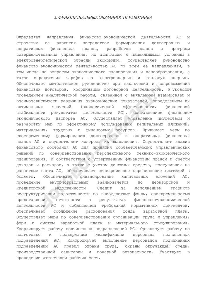Должностная инструкция заместителя директора по экономике и финансам. Страница 3