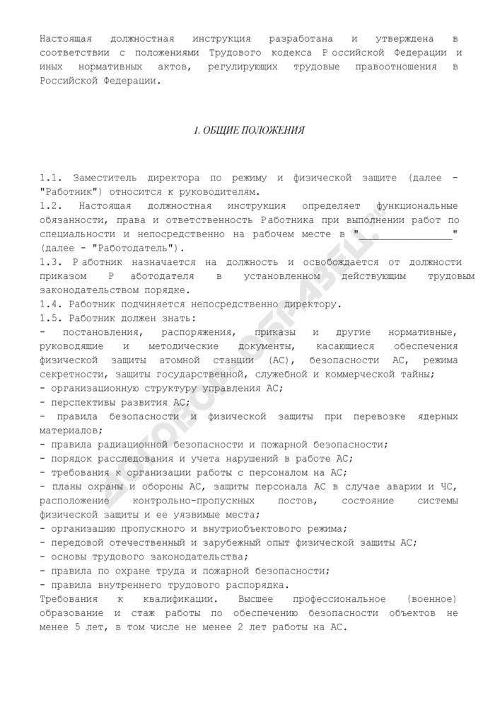 Должностная инструкция заместителя директора по режиму и физической защите. Страница 2