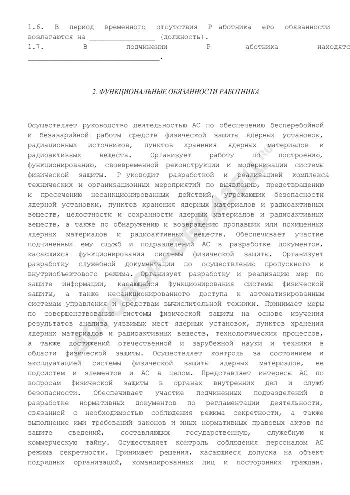 Должностная инструкция заместителя директора по режиму и физической защите. Страница 3