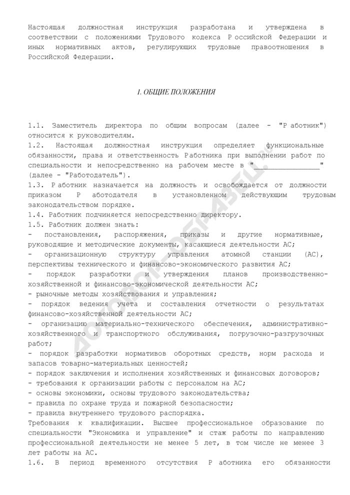 Должностная инструкция заместителя директора по общим вопросам. Страница 2