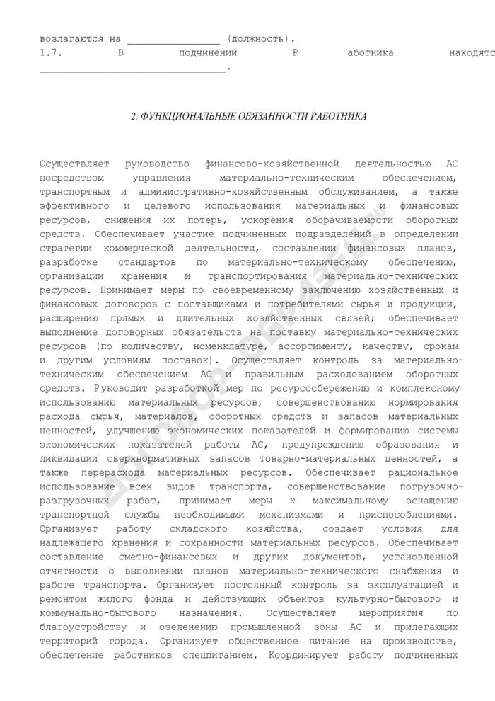 Должностная инструкция заместителя директора по общим вопросам. Страница 3