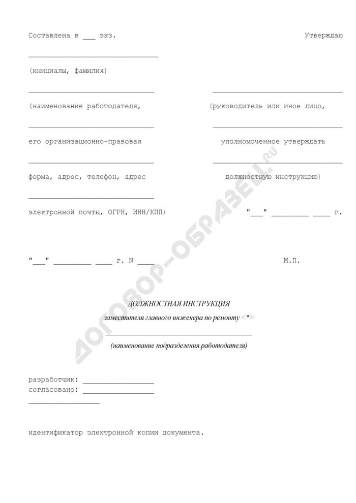 Должностная инструкция заместителя главного инженера по ремонту. Страница 1