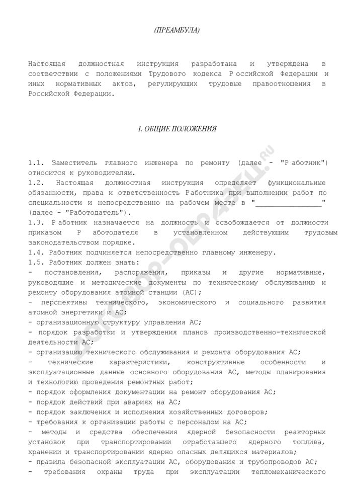 Должностная инструкция заместителя главного инженера по ремонту. Страница 2